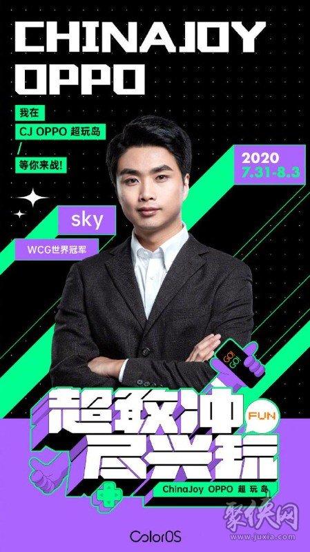 ColorOS神秘海报再揭露,sky将现身ChinaJoy现场