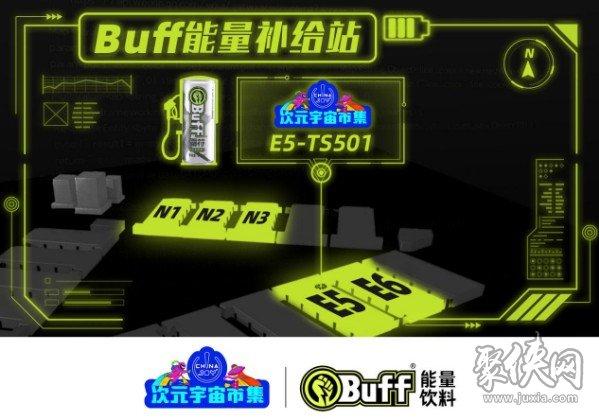 """不止游戏!Buff能量饮料联手次元宇宙市集打造ChinaJoy""""Buff能量补给站"""""""