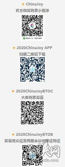 2020ChinaJoy BTOC/eSmart/CAWAE/CJTS展商名单正式公布!
