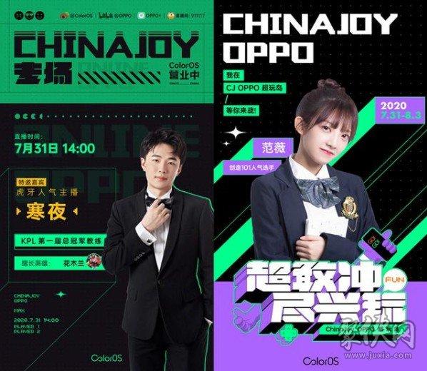 厂商参展ChinaJoy,ColorOS也有一腿,人皇Sky将现场助威!