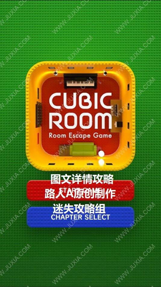 cubicroom攻略全流程全关卡 立方屋逃脱攻略图文合集