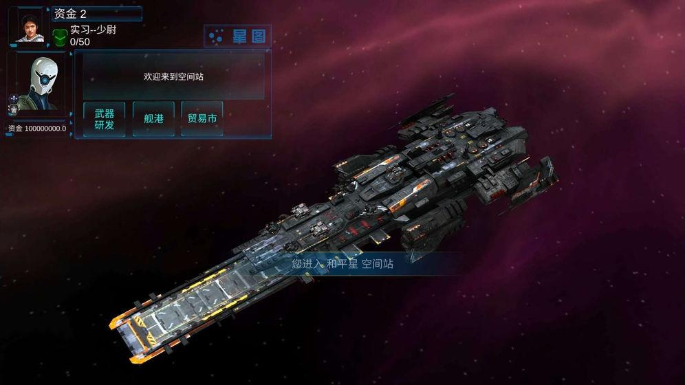 无限舰队战争截图