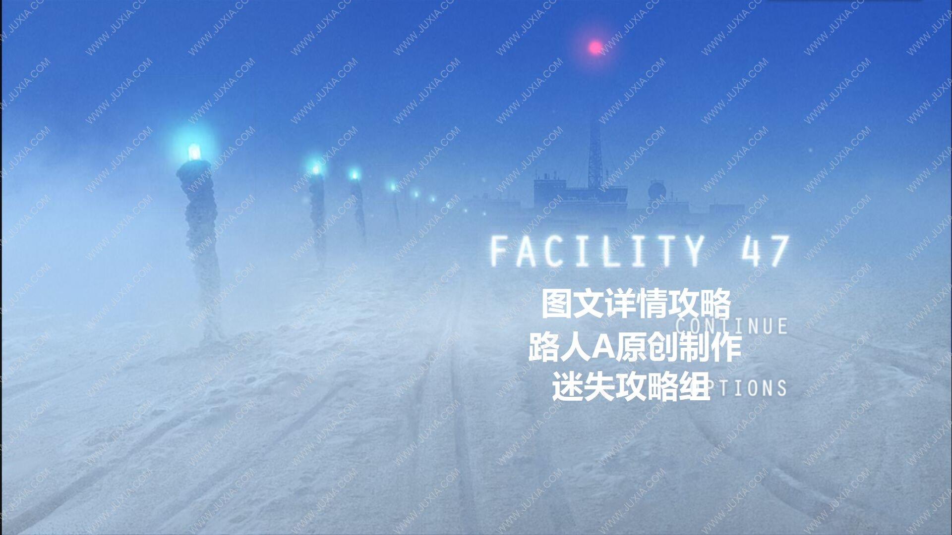 Facility47攻略全流程全关卡 47号房间攻略图文合集
