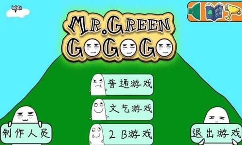 格林先生快跑截图