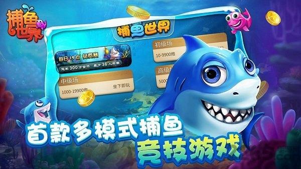 神龙宝藏版捕鱼电玩城官方版