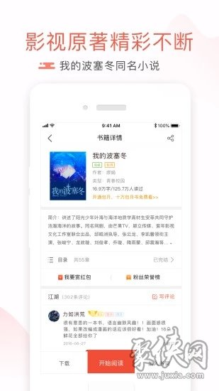 狐妖小说免费阅读