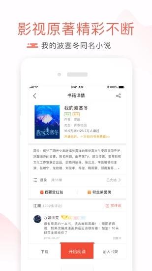 狐妖小说免费阅读截图