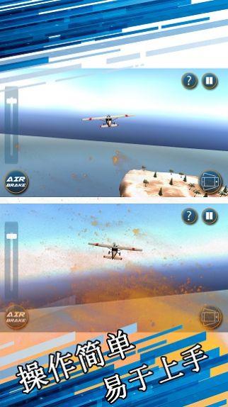 模拟开飞机截图