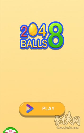 2048球球大作战