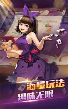 娱乐棋牌平台大全app截图
