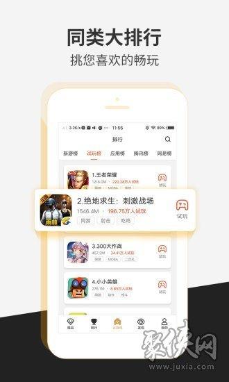 瞬玩族app
