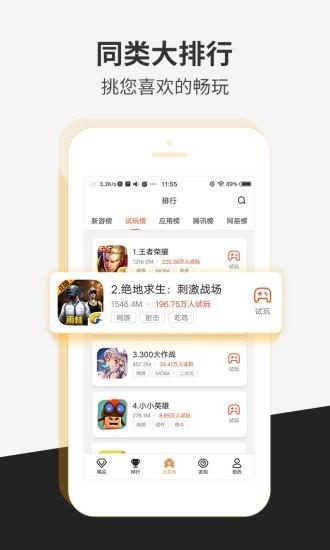 瞬玩族app截图