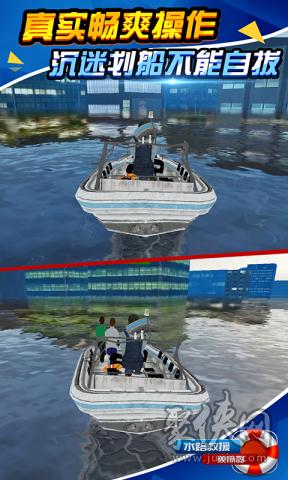 水路救援模拟器
