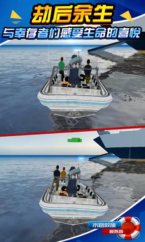 水路救援模拟器截图