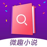 微趣免费小说app