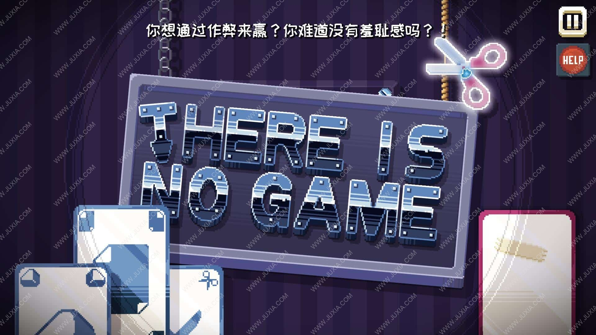 这里没有游戏攻略第一章上 ThereIsNoGame图文攻略详解