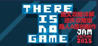 ThereisnogameJamEdition2015攻略合集 根本没有游戏全成就达成