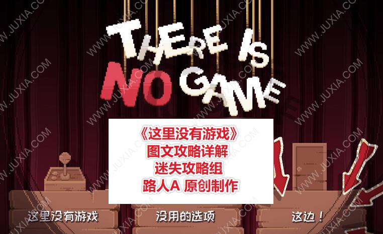 这里没有游戏错误维度攻略合集 根本没有游戏ThereIsNoGame图文攻略全流程