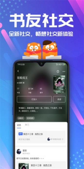 墨鱼小说app截图