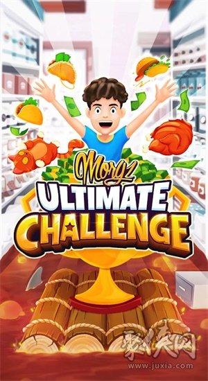 莫尔兹极限挑战赛