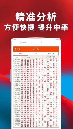 台湾彩开奖直播截图