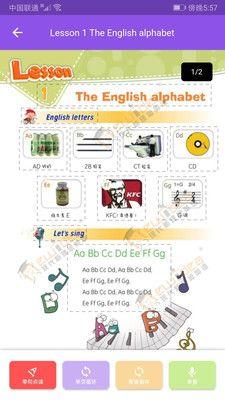 新理念英语截图