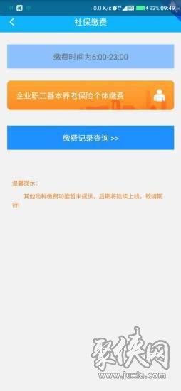四川e社保