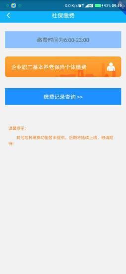 四川e社保截图