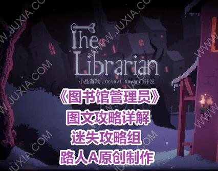 图书馆管理员攻略合集 TheLibrarian攻略全流程通关