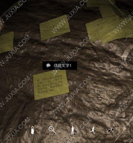 孙美琪疑案周芳攻略烧纸文字1怎么找 烧纸文字1线索位置
