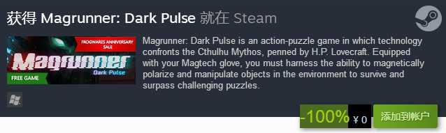 Steam 喜加一动作冒险解密游戏 磁力高手黑暗脉冲免费领取