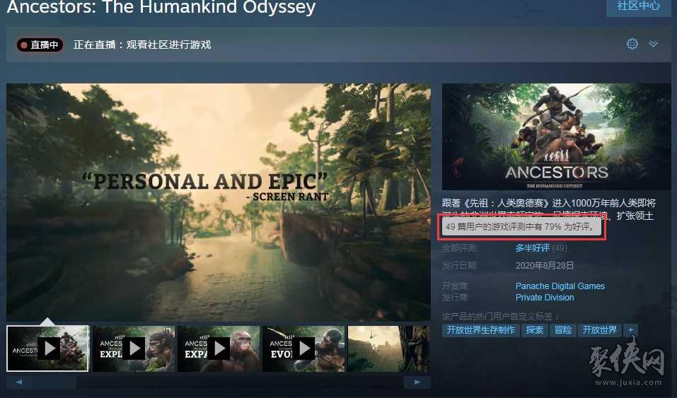 先祖人类奥德赛 正式登陆Steam发售优惠开启