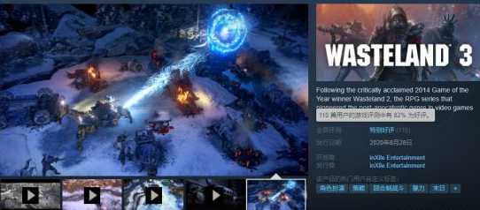 Steam废土3特别好评 我们需要中文