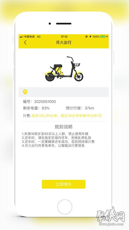 月火出行app