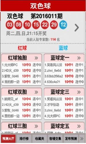 香港精选免费资料大全2020截图