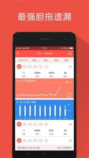 香港赛马排位表资料及赛果截图
