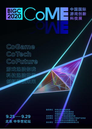CoME—北京国际游戏创新科技展