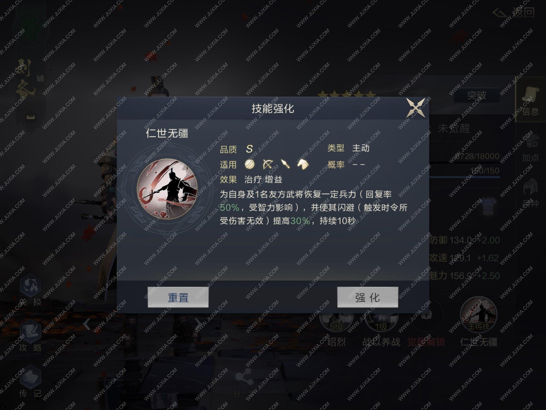 鸿图之下刘备怎么样 刘备技能详解