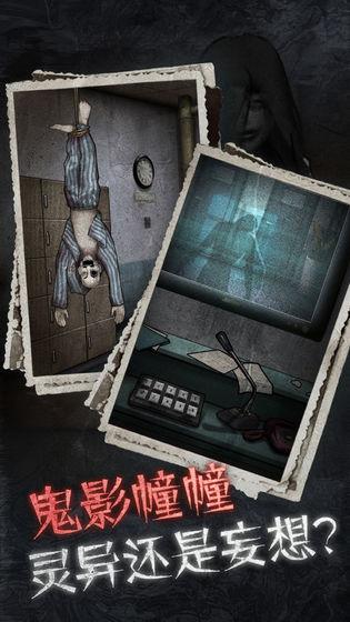 十三號病院游戲截圖