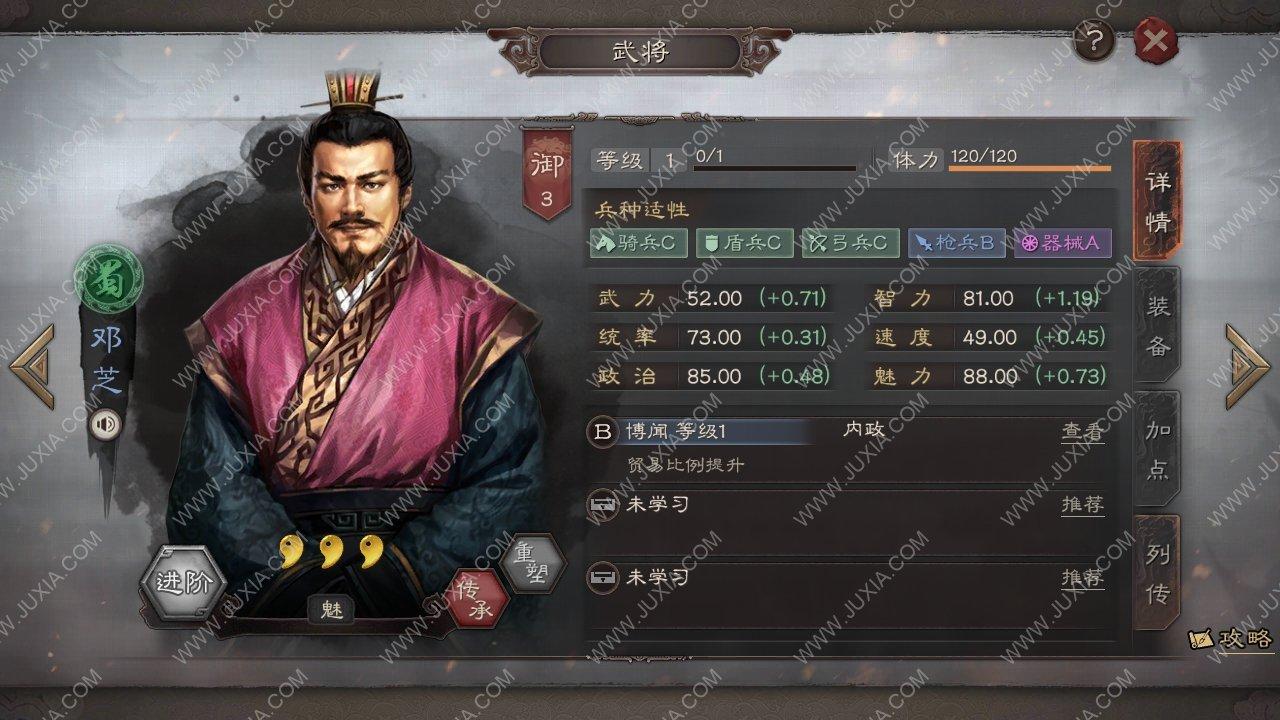三国志战略版攻略邓芝怎么样 邓芝定位搭配解析