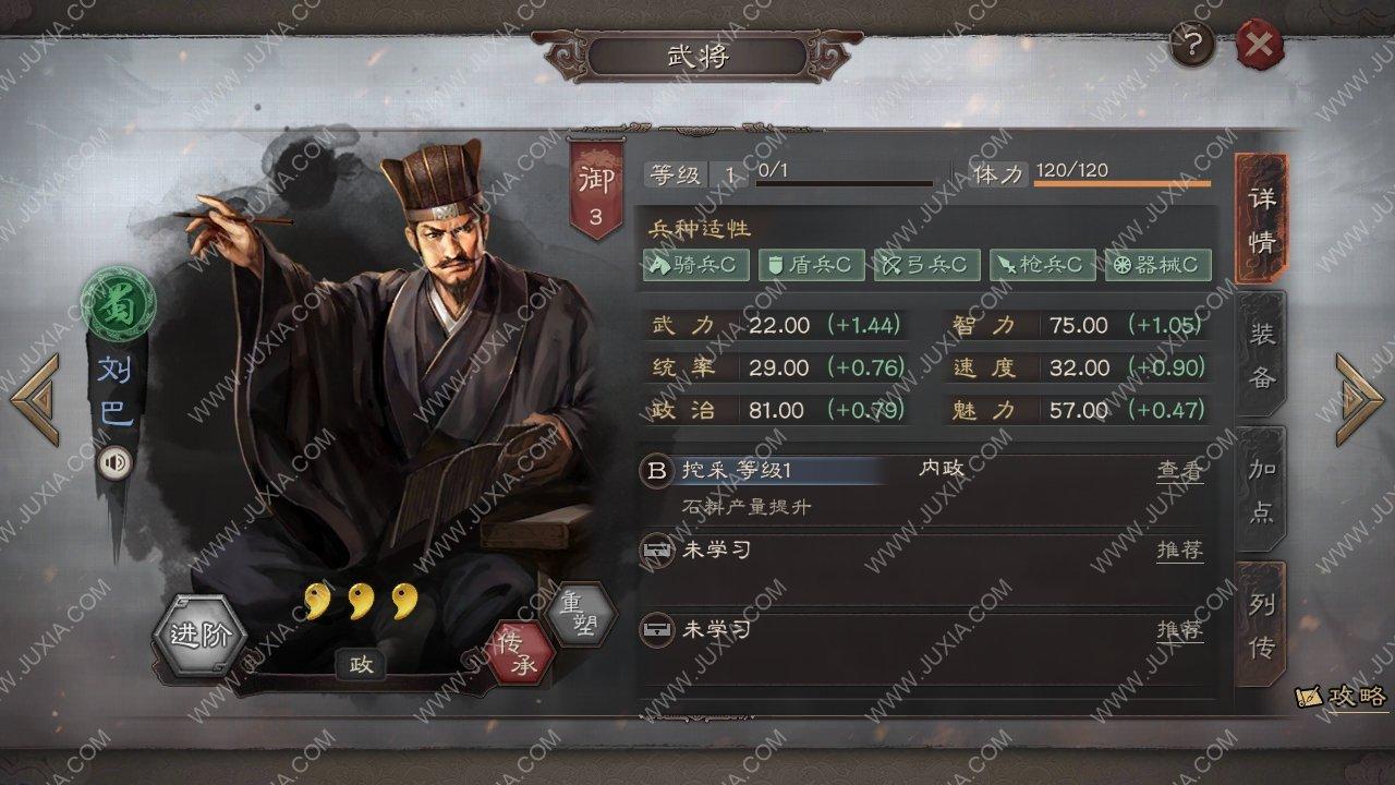 三国志战略版攻略刘巴怎么样 刘巴定位搭配解析