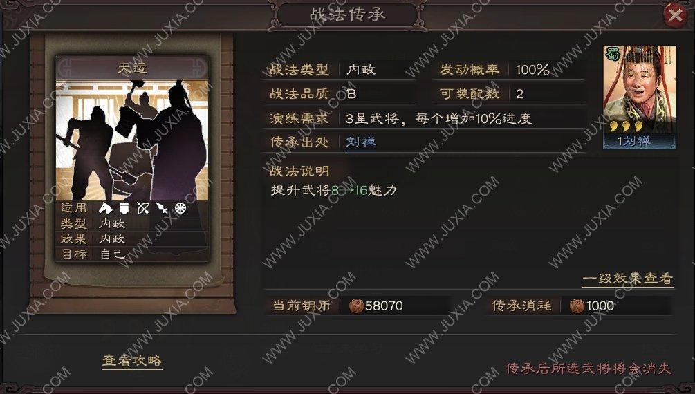 三国志战略版攻略刘禅怎么样 刘禅定位搭配解析