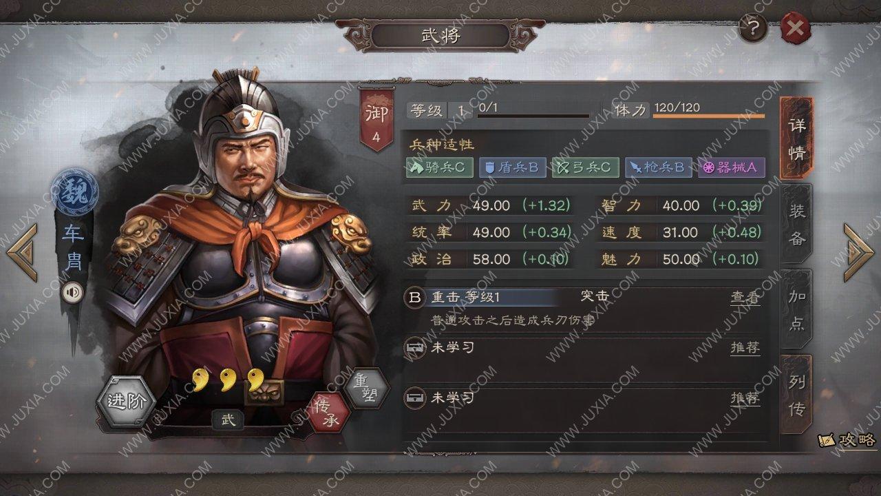 三国志战略版攻略车胄传承怎么样 新手突击战法最强配置