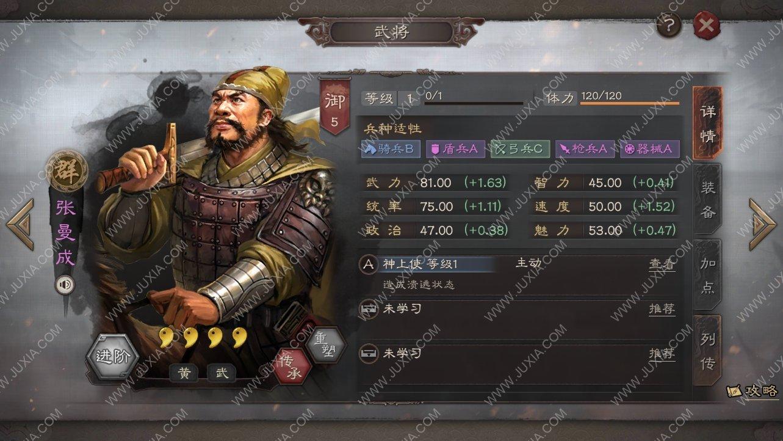 三国志战略版张曼成值得培养吗 张曼成战法给谁用