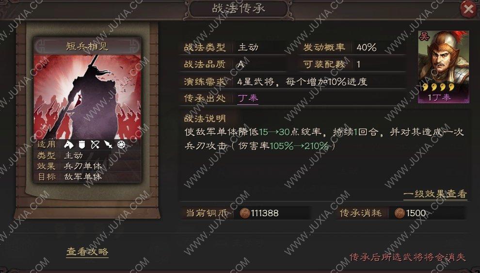 三国志战略版丁奉值得培养吗 丁奉战法推荐