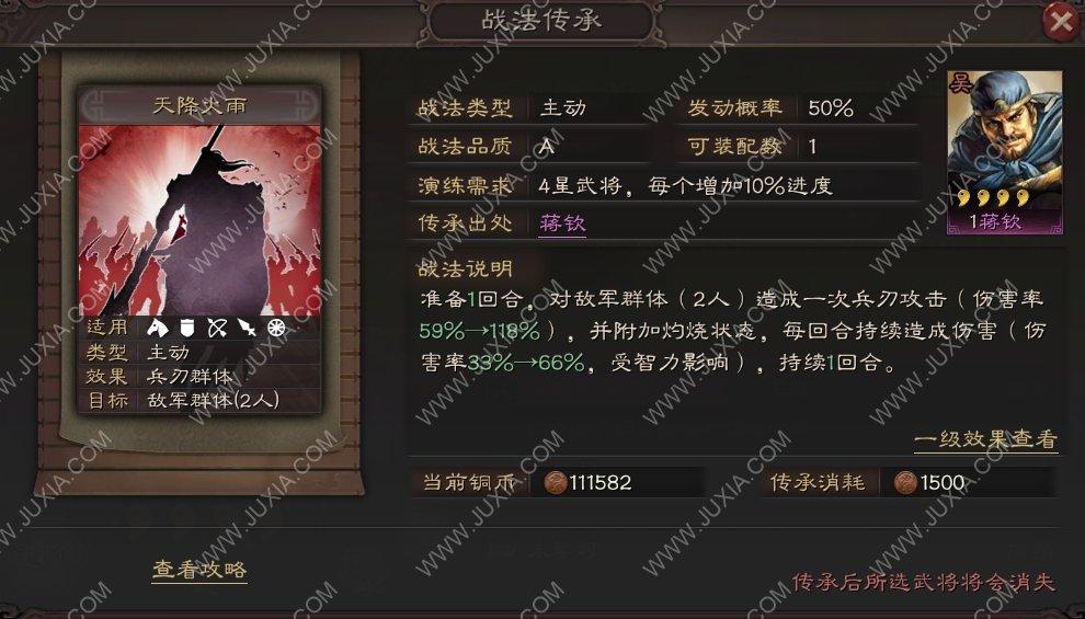 三国志战略版蒋钦值得培养吗 蒋钦天降火雨适合谁