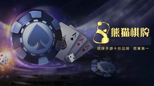 熊猫棋牌96078截图