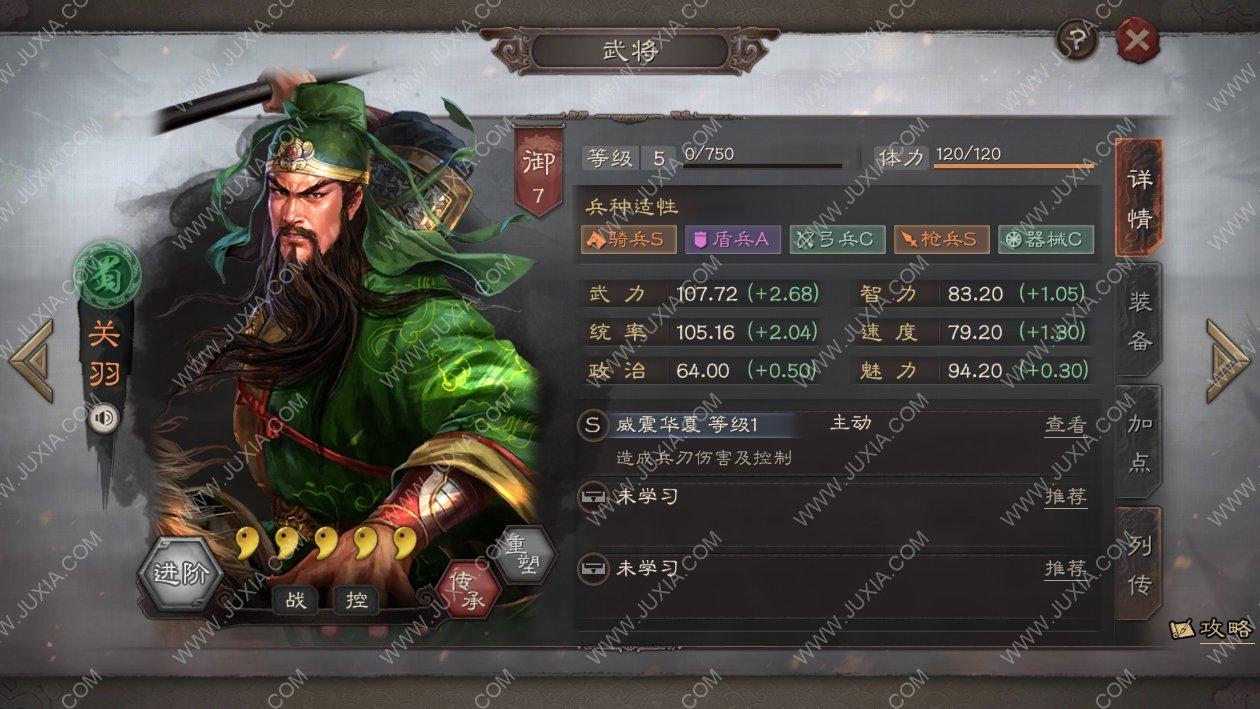 三国志战略版S1阵容大全 刘关张桃园队