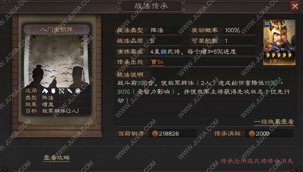 三国志战略版曹仁值得培养吗 三国志战略版八门金锁阵传承