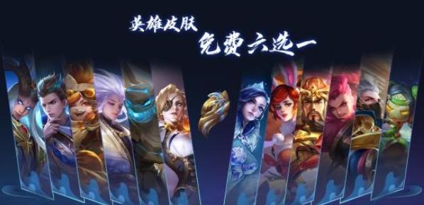 s21赛季英雄六选一选哪个好 王者荣耀s21赛季英雄自选怎么选